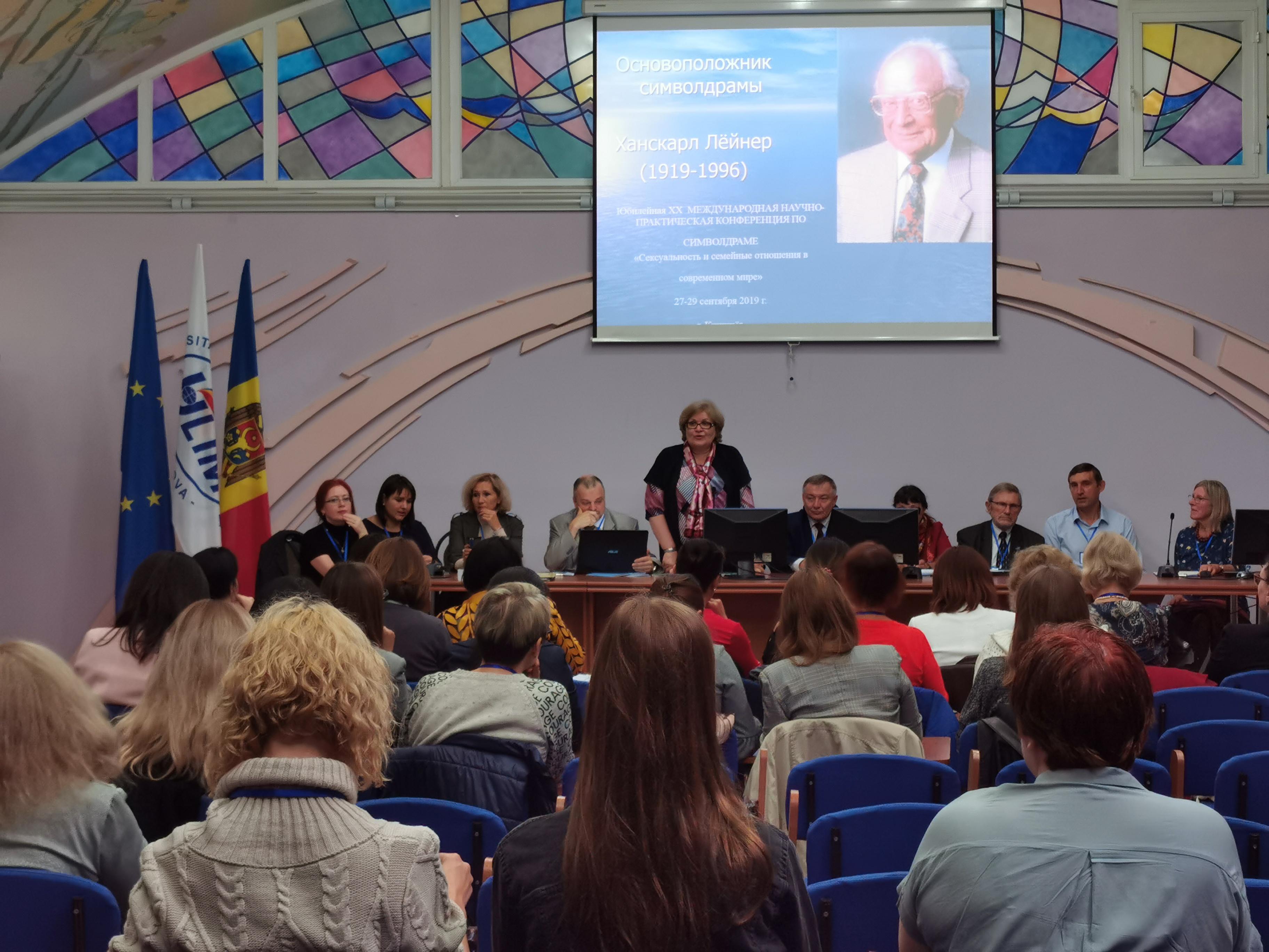 Ediția a ХХ-a a conferinței științifico-practică internațională în domeniul psihoterapiei Catatim-Imaginativă