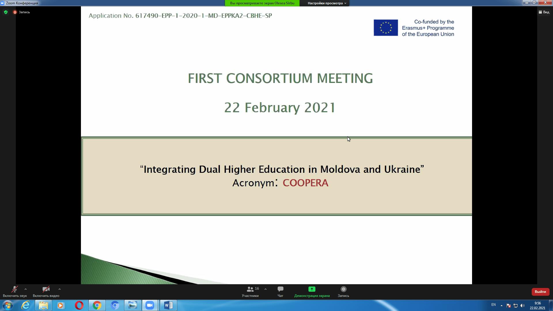 Prima şedinţă a consorţiului proiectului ERASMUS+, COOPERA, coordonator – Academia de Studii Economice a Moldovei